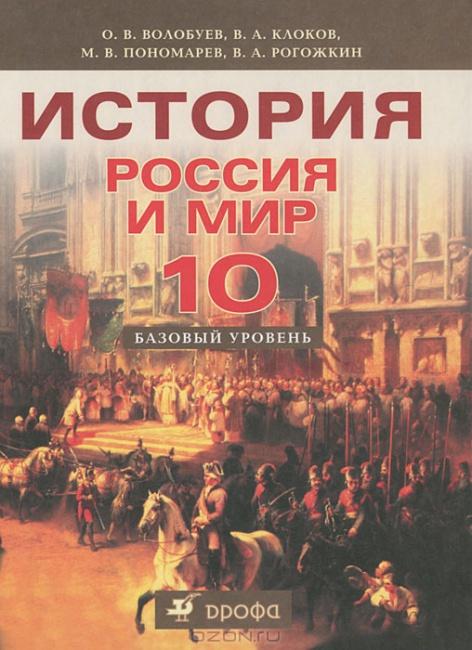 Россия и мир 10 класс базовый уровень