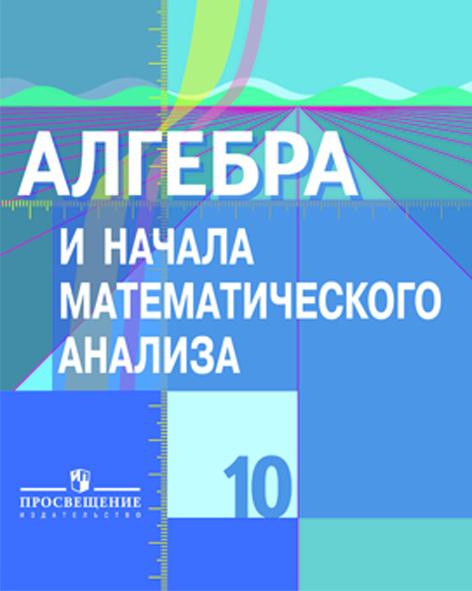 Алгебра и начала математического анализа. Тематические тесты. 10.