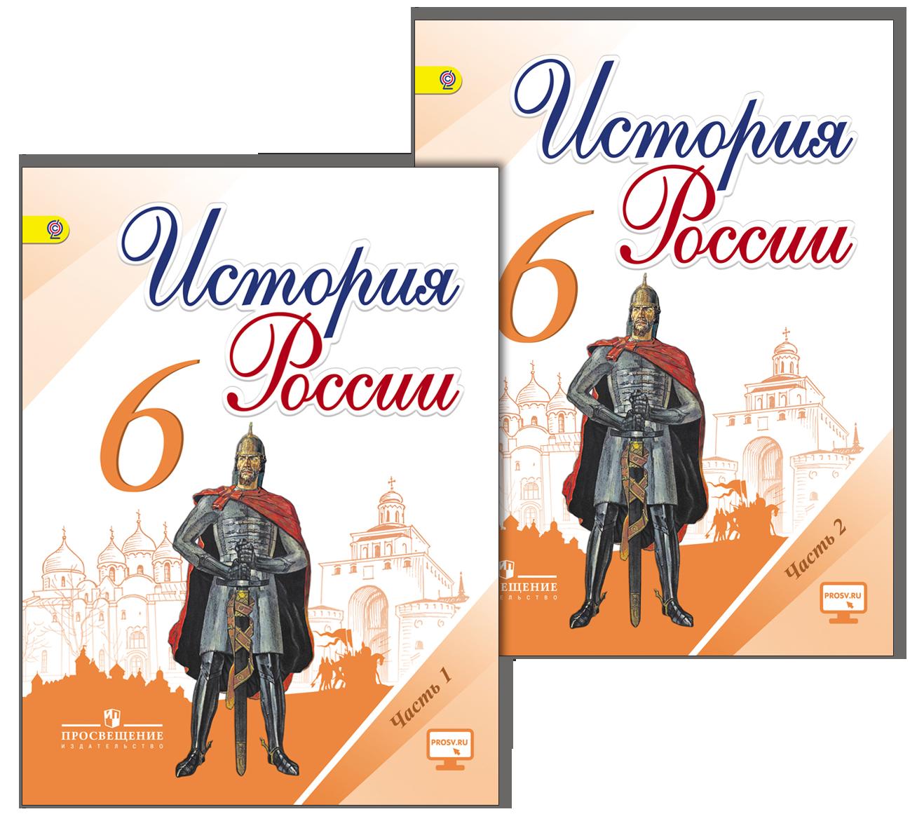 гдз по истории россии для 6 класса учебник